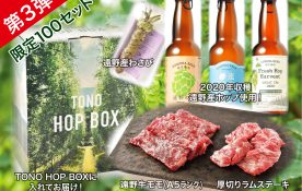 【NEW】TONO HOP BOX 第3弾を発売!